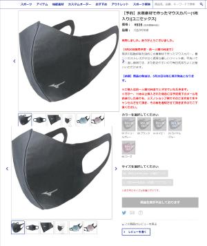 ミズノ水着マスク 購入方法