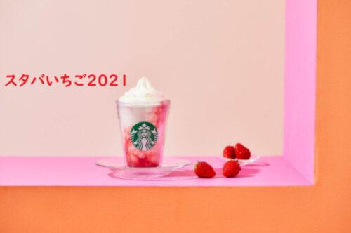 スタバ いちご 2021