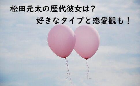 松田元太 彼女