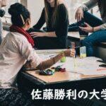 佐藤勝利 大学