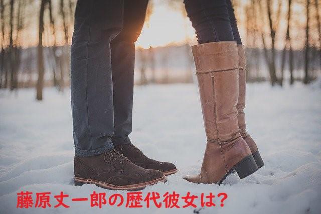 藤原丈一郎 彼女