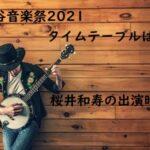 日比谷音楽祭2021 タイムテーブル