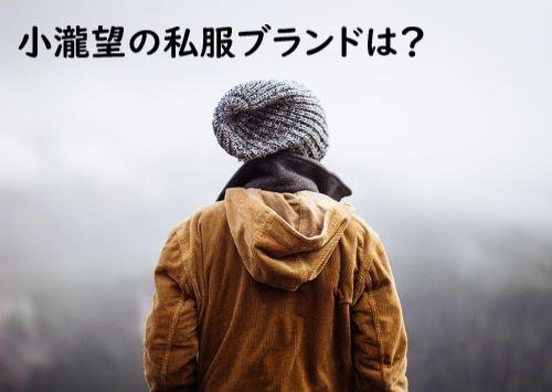 小瀧望 私服
