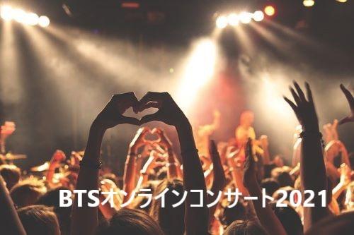 BTS オンラインコンサート 2021