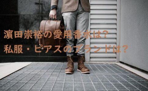 濵田崇裕 香水