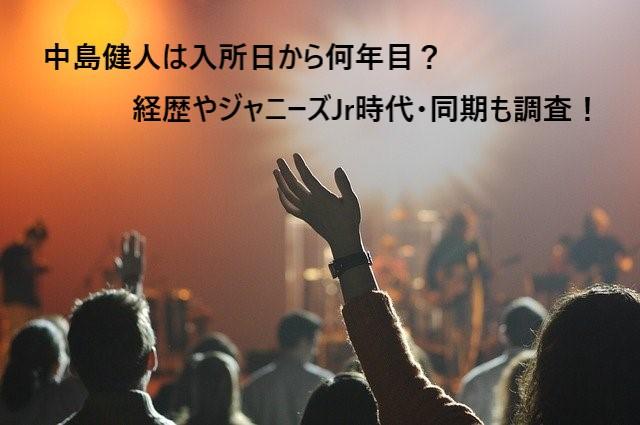 中島健人 入所日