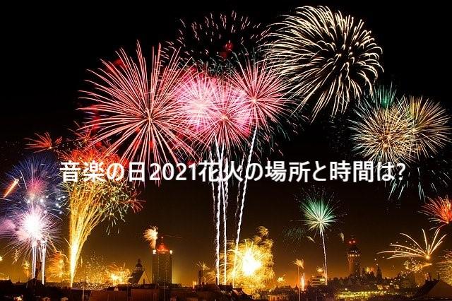 音楽の日2021 花火 場所