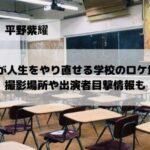 生徒が人生をやり直せる学校 ロケ地
