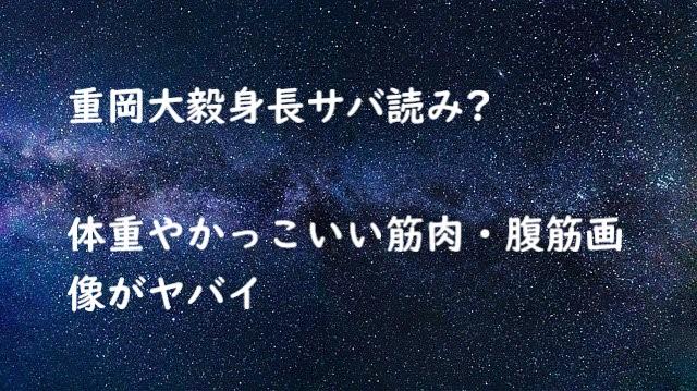 重岡大毅 身長 サバ