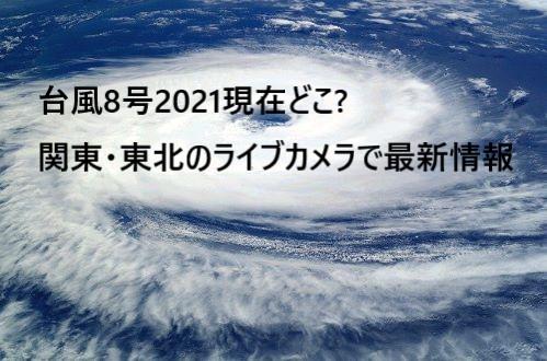 台風8号2021 現在 どこ