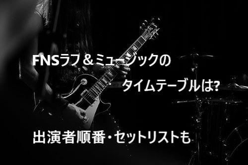 FNSラフ&ミュージック タイムテーブル