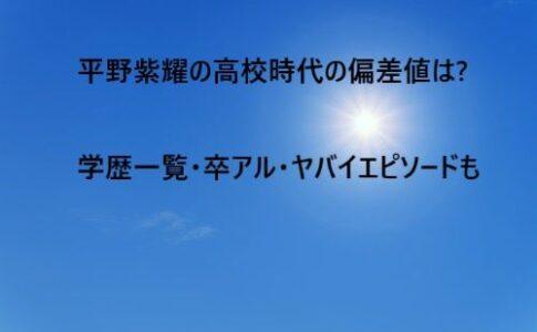 平野紫耀 高校時代