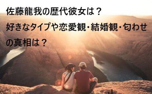 佐藤龍我 彼女