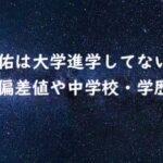 道枝駿佑 大学