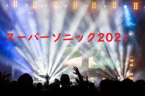 スーパーソニック2021 何時まで