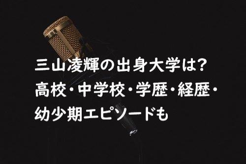 三山凌輝 大学